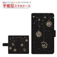 対応機種: XPERIAシリーズ 【docomo・au・SoftBank】XZ [SO-01J/SO...