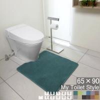 トイレマット 90 65cm×90cm My Toilet Style 選べるくりぬき 北欧 モダン 洗える シンプル おしゃれ 新築 祝 内祝 リフォーム リノベーション