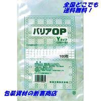 [サイズ 幅(220mm)×長(330mm)][100枚単位][送料無料!]  [ 福助工業 真空袋...