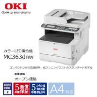 在庫有り!【送料無料】 OKI 沖データ A4カラーLED複合機 MC363dnw COREFIDO2 5年間無償保証