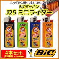 ★Bicライター ミニサイズ★ BICジャパン J25 ミニライター 4本セット 送料無料 ※沖縄・...
