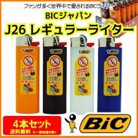 ★Bicライター 大きいレギュラーサイズ★ BICジャパン J26 レギュラーライター 4本セット ...