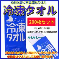 冷凍タオル 200枚セット (1c/s) 業務用ウェットタオルまとめ買いがお得! 送料無料 ※北海道...