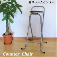カウンターチェア 折りたたみ バーチェア パイプ椅子 高さ81cm 背もたれ付き フォールディングチェア 軽量 合皮 クッション ブラック シルバー or-038