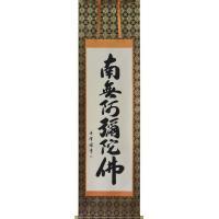 御彼岸、法要等仏事に使う掛軸です。 長さ約190cm×幅54.2cm(尺五立)  紙本、金襴佛表装、...