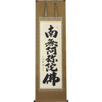 お買い得、真宗用掛け軸 ◆サイズ 仕様 長さ190cm×幅57cm(尺五立) 本佛仕立て 紙本 軸先...