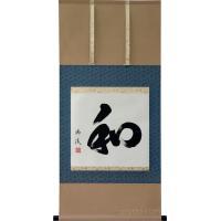 「和」一文字の書はわかりやすくて人気です。   小床でも本床でも掛けられる年中用です。  ◆サイズ ...