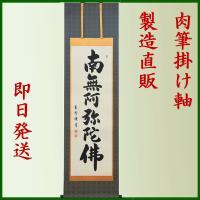 ◆サイズ 仕様 長さ190cm×幅54.2cm(尺五立) 佛仕立て 紙本 軸先木製 桐箱付 肉筆作品...