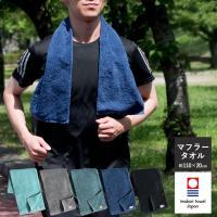 マフラータオル 今治タオル グッドタオル 今治産 日本製 シャーリング カラー16色 250匁 送料無料