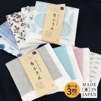 まごころふきん 台ふきん 3柄セット 蚊帳生地 7枚重ね 日本製 奈良県産 送料無料