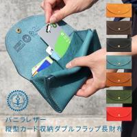 バニラレザー長財布 しっかりとした厚みと弾力のある姫路産フルタンニン革を使用!縦型カードホルダーが使...