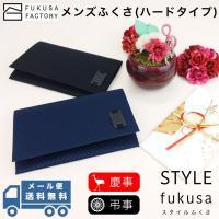 名称:style FUKUSA スタイルふくさ:メンズふくさ(ハードタイプ) 実寸:縦 125mm ...