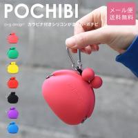 がま口 がまぐち 財布 メンズ シリコン POCHIBI ポチビ p+g design POCHIシリーズ レディース