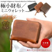 ラウンドファスナー極小財布/ミニウォレット ワイルドかつ、エレガントな伊産オイルドレザーを使用。質感...