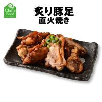 炙りミニ豚足(豚ウデ肉)★自家製タレ付き★重量380g★韓国食品