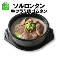牛ツラミ肉コムタン(ソルロンタン)★国産牛骨使用・濃厚な牛骨スープ★韓国食品★韓国料理