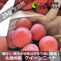 商品番号:queennina2kg01 商品名 :長野県北信州 中野 山ノ内産 クイーンニーナ 家庭...