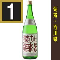 菊姫 加陽菊酒 1800ml カートン入 日本酒 関東・中部・近畿地方送料無料 ギフト
