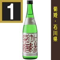菊姫 加陽菊酒 720ml  この商品は送料がかかります。 ギフトにおすすめ のし対応 ていねいに包...