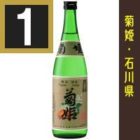 菊姫 特撰純米 720ml   この商品は送料がかかります。 【条件付き送料無料】との組み合わせの場...