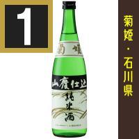 菊姫 山廃純米 720ml  この商品は送料がかかります。 【条件付き送料無料】の商品との組み合わせ...