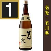 菊姫 先一杯 1.8L   1.8Lml以下6本まで、一個口で発送できます。 ※一部商品、瓶の形状に...