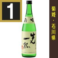 菊姫 先一杯 720ml  この商品は送料がかかります。 【条件付き送料無料】の商品との組み合わせの...