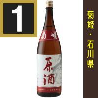 菊姫 原酒 1.8L  1.8Lml以下6本まで、一個口で発送できます。 ※一部商品、瓶の形状により...