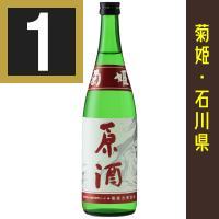菊姫 原酒 720ml  この商品は送料がかかります。 【条件付き送料無料】の商品との組み合わせの場...
