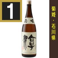 菊姫 淳 1.8L  1.8Lml以下6本まで、一個口で発送できます。 ※一部商品、瓶の形状により同...