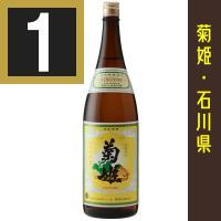 菊姫 菊 1.8L  1.8Lml以下6本まで、一個口で発送できます。 ※一部商品、瓶の形状により同...