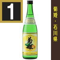 菊姫 菊 720ml  この商品は送料がかかります。 【条件付き送料無料】の商品との組み合わせの場合...