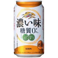 キリン 濃い味 糖質0 350ml 24本入 2ケース  きっちり梱包 ギフト対応もいたします。 て...