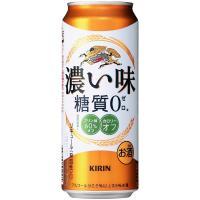 キリン 濃い味 糖質0 500ml 24本入 1ケース   (この商品は送料がかかります) きっちり...