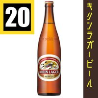 キリンラガービール 大びん 633ml 20本入 ギフト用は、のし蓋にての対応いたします。 プラスチ...