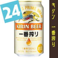 キリン 一番搾り生ビール 350ml 24本入 1ケース  きっちり梱包 ギフト対応もいたします。 ...