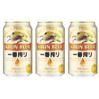 キリン 一番搾り生ビール 350ml×24本入 3ケースまとめ買い  きっちり梱包 ギフト対応もいた...