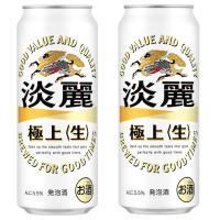 キリン 淡麗 極上〈生〉 500ml×24本入 1ケース お酒屋さんジェーピー  (この商品は送料が...