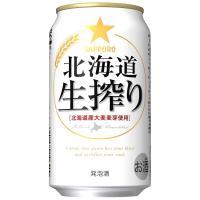 サッポロ 北海道生搾り 350ml 24本入 1ケース  お酒屋さんジェーピー   (この商品は送料...