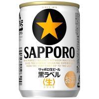 サッポロ黒ラベル 135ml 24本入 5ケース まとめ買い お酒屋さんジェーピー  きっちり梱包 ...