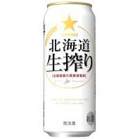 サッポロ 北海道生搾り 500ml 24本入 1ケース  お酒屋さんジェーピー   (この商品は送料...
