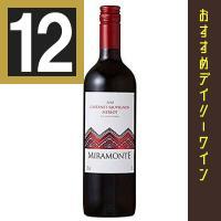 ミラモンテ 赤 750ml チリワイン  この商品は送料がかかります。 【条件付き送料無料】の商品と...