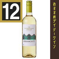 ミラモンテ 白 750ml チリワイン  この商品は送料がかかります。 【条件付き送料無料】の商品と...
