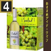 サルー! シャルドネ 3L BIB スペインワイン 4個入  この商品は送料がかかります。 サルー!...