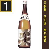 車多酒造 天狗舞 純米酒 柔 1.8L  1.8Lml以下6本まで、一個口で発送できます。 ※一部商...