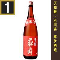 車多酒造 天狗舞 純米酒 旨醇(うまじゅん)  1.8Lml以下6本まで、一個口で発送できます。 ※...