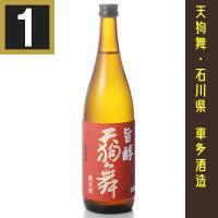 車多酒造 天狗舞 純米酒 旨醇(うまじゅん) 720ml カートン入り  この商品は送料がかかります...