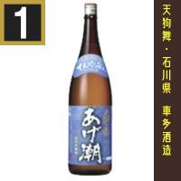車多酒造 天狗舞 特別本醸造 あげ潮 1.8L   1.8Lml以下6本まで、一個口で発送できます。...