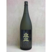 10月25日(火)より本年度分、発売開始です!  北陸 富山県を代表する地酒、銀嶺立山の今だけの 季...