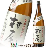 ■アルコール度数 25% ■ブランド 村尾 ■原産国名 日本 ■原材料・成分 さつま芋・米麹 ■内容...
